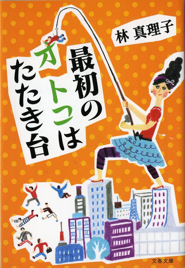 books02/文春文庫・林 真理子著「最初のオトコはたたき台」表紙イラスト