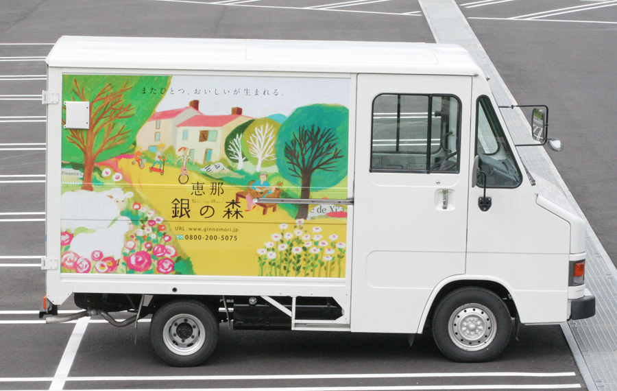 p03/(株)銀しゃり本舗 「銀の森」 車