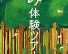 高知県 土佐市 森のめぐみ企画 ポスター