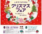 上本町YUFURA-冬_2014-1