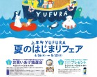 上本町YUFURA夏_2015