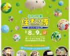 住友林業イベントポスター_2014