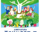 上本町YUFURA夏_2014