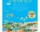 (株)ダイワリフォーム-川西オープンポスター-1