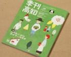 季刊高知_2015-2