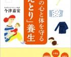 青春出版社「子どもの心と体を守る冷えとり養生