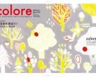 冊子colore_2015-2