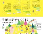 手紙社新所沢PARCOイベント02-2018