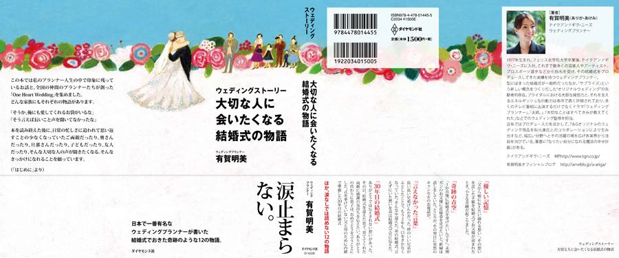 books01/ダイヤモンド社・有賀明美著「大切な人に会いたくなる結婚式の物語」表紙イラスト・中面カット