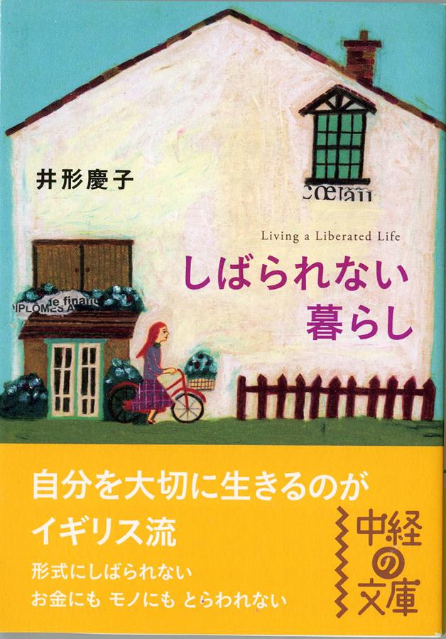 books03/中経文庫・井形慶子著「しばられない暮らし」表紙イラスト