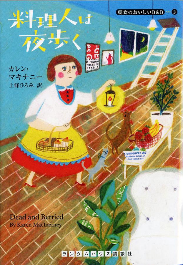 books07/RHブックス+プラス・カレンマキナニー著「料理人は夜歩く」表紙イラスト・中面カット