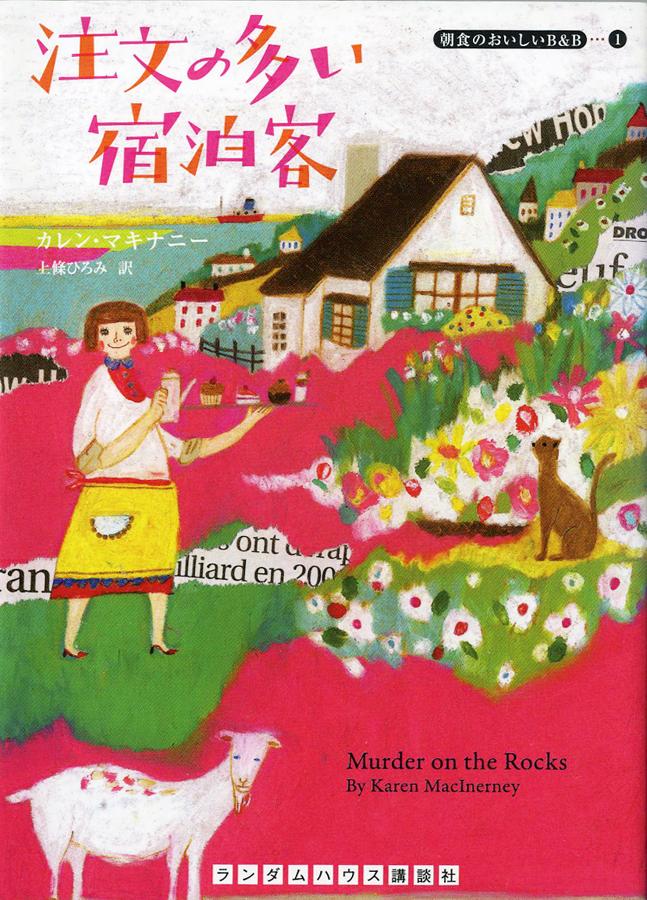 books08/RHブックス+プラス・カレンマキナニー著「注文の多い宿泊客」表紙イラスト・中面カット