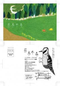 2013花鳥木森個展dmout-