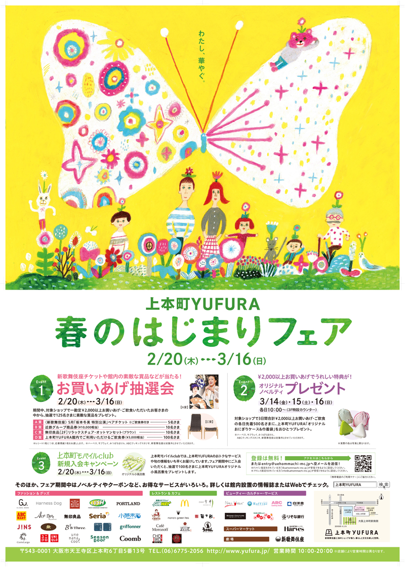 yufura_2014sf_B1_0203