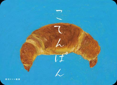 otegami_kotenpan