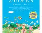 (株)ダイワリフォーム-港南台オープンポスター-1