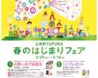 上本町YUFURA-春_2014-1