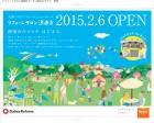 (株)ダイワリフォーム-港南台オープンポスター-3