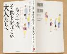 実務教育出版「もう一度、子どもを叱れない大人たちへ」