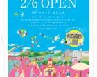 (株)ダイワリフォーム-松戸オープンポスター-1