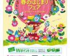 上本町YUFURAスプリング2016
